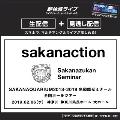 新体感ライブ SAKANAQUARIUM2018-2019 魚図鑑ゼミナール