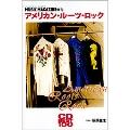 アメリカン・ルーツ・ロック CD Best 100