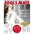 FOOL'S MATE 2011年 5月号