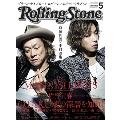 Rolling Stone 日本版 2013年 5月号