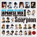 SCORPION ALL DUB PLATE JAPANESE MIX vol.2
