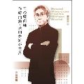 音の魔術師/作編曲家・萩田光雄の世界 [5Blu-spec CD2+ブックレット]<完全生産限定盤>