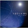合唱団LINC第4回演奏会 - 佐藤賢太郎 個展