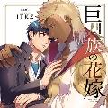 【ドラマCD】巨人族の花嫁