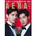 AERA 2018年1月8日号