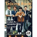 Talking Rock! 2018年10月号