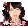 高橋朱里 AKB48 2014 卓上カレンダー