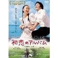 初恋のアルバム〜人魚姫のいた島〜[THD-14201][DVD] 製品画像