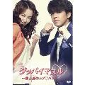 グッバイマヌル~僕と妻のラブバトル 完全版 DVD BOX II