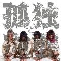 孤独と逆襲EP [CD+DVD]<初回限定盤>