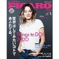 madame FIGARO japon 2020年3月号