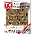 TVガイド 関東版 2020年8月21日号