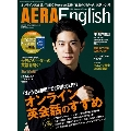 AERA English 2020 Autumn&Winter<表紙: 中島裕翔>