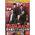 デジタルTVガイド 2021年7月号増刊 TEAM NACS×北海道スペシャル記念版
