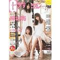 Gザテレビジョン Vol.52