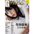 Gザテレビジョン Vol.53