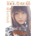 IDOL AND READ 016