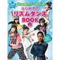 SAMプロデュース Dream5とおどる はじめてのリズムダンスBOOK [BOOK+DVD]