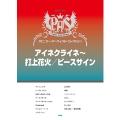 ポピュラー・アーティスト・セレクション アイネクライネ~打上花火 ピースサイン ピアノ・ソロ