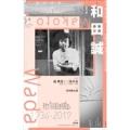 ユリイカ 2020年1月号 特集=和田誠