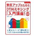 音圧アップのためのDTMミキシング入門講座! [BOOK+DVD-ROM]