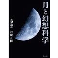 月と幻想科学 (立東舎)