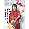 ギター・マガジン・レイドバック Vol.1
