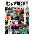 ジャズ批評 2008年9月号 Vol.145