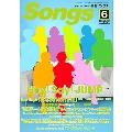 月刊SONGS 2016年6月号 Vol.162