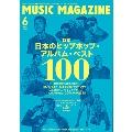 MUSIC MAGAZINE 2017年6月号
