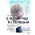 SPINNING KITE スピニング カイト DVD