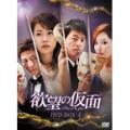 欲望の仮面 DVD-BOX4