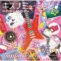キズナミュージック♪ [CD+Blu-ray Disc]<生産限定盤>