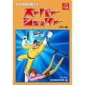 スーパージェッター デジタルリマスター DVD-BOX カラー版