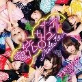 魔法のジュース [CD+DVD]<初回限定生産盤TypeA>