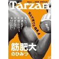 Tarzan 2018年4月26日号
