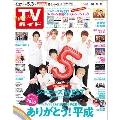 TVガイド 関西版 2019年5月3日号