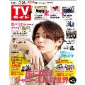 TVガイド 関東版 2019年7月26日号