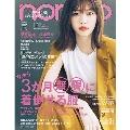 non・no 2019年10月号<表紙: 西野七瀬>