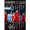 BRODY (ブロディ) 2019年10月号