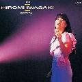 '83岩崎宏美リサイタル (+4)<タワーレコード限定>