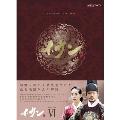 イ・サン DVD-BOX VI