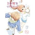 3D彼女 リアルガール 2 [Blu-ray Disc+CD]