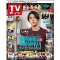 TVガイド 関東版 2020年6月19日号