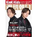 週刊朝日 2021年1月1日-8日合併号<表紙: KinKi Kids>