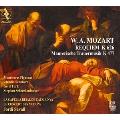 モーツァルト: レクイエム ニ短調K.626、フリーメーソンの葬送音楽ハ短調K.477