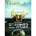 大人の科学マガジン別冊 テオ・ヤンセンのミニ・リノセロス