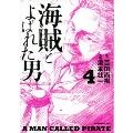 海賊とよばれた男 4