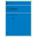 ツェルニー 100番練習曲 OP139 全音ピアノライブラリー