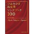中島みゆき超定番ソングブック100